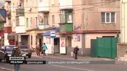 Дебальцеве. Життя в «ДНР» (відео)