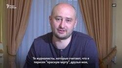 Аркадий Бабченко: «Я его ненавижу. Лично»