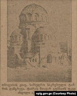 """გაზეთი """"კომუნისტი"""". 1930 წლის 7 თებერვალი"""