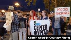 Акция протеста в Хабаровске 26 июля