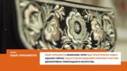 «ОРНЕК» – орнамент кримських татар (відео)
