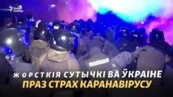 Як ва Ўкраіне біліся праз страх каранавірусу. ВІДЭА