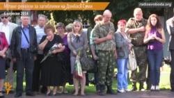 У Сумах на День міста замість урочистостей провели мітинг-реквієм