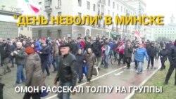 Белорусда намойиш аёвсиз куч билан бостирилди