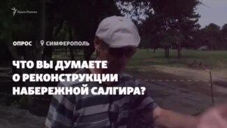 Реконструкция набережной Салгира. Мнение крымчан (видео)