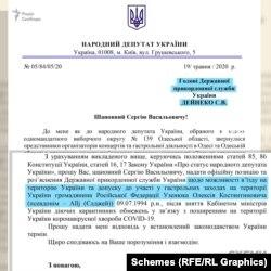 Невже український депутат лобіював інтереси російського співака, якому був заборонений в'їзд?