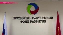 Киргизско-российский фонд развития: пир на чужие деньги