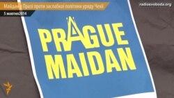Майдан у Празі проти слабкої політики уряду щодо Росії