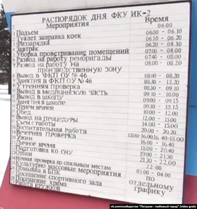 Распорядок дня заключенного в ИК-2 в Покрове