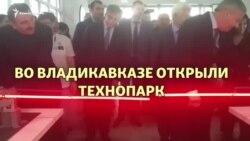 Владикавказ получил свой первый детский технопарк