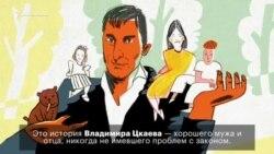 Дело Цкаева: смерть после допроса