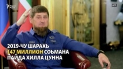 Кадыровн хьал 50-зза дебна шина шарахь