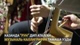 """Казанда """"Рун"""" дигән музыкаль-каллиграфик тамаша узды"""