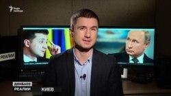 Чим небезпечна перша зустріч Зеленського та Путіна? | Донбас Реалії