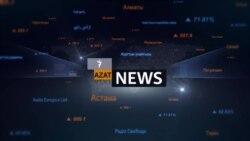 AzatNews ақпарат хабары