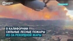 В Калифорнии снова бушуют сильнейшие лесные пожары