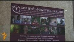"""""""Бир дүйнө - 2010"""" фестивалы өтүп жатат"""