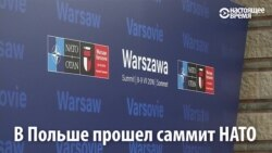 Россия – одна из главных тем на саммите НАТО в Варшаве