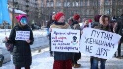 Феминистки вышли на митинг