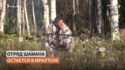 Отряд якутского шамана без него идет в Москву, чтобы изгнать Путина из Кремля