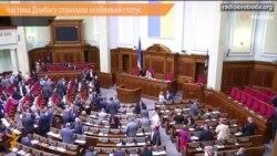 Частина Донбасу отримала особливий статус