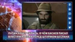 Чтобы не знали. Записка Басаева, которую хочет спрятать Путин