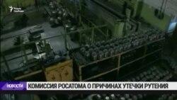 Источником выброса рутения-106 назвали сгоревший в атмосфере спутник