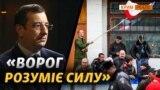 «Росія побоювалась, що Україна силою поверне Крим» (відео)