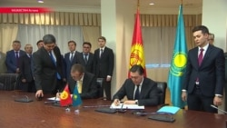 Астана и Бишкек подписали «дорожную карту» по ситуации на границе