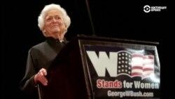 Бывшая первая леди США скончалась в возрасте 92 лет