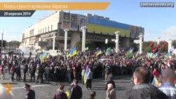 Кілька тисяч харків'ян пройшли маршем єдності
