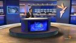 اخبار رادیو فردا، ساعت ۱۳:۰۰