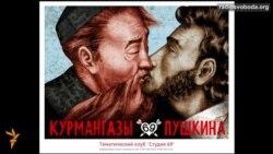 Світ у відео: Казахстанську компанію оштрафували за рекламний плакат гей-клубу