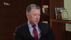 Россия должна согласиться прекратить конфликт – Курт Волкер (видео)
