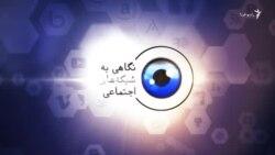کارزار تحریم انتخابات در شبکههای اجتماعی