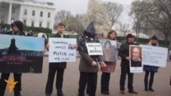 31 марта: Москва, Петербург, Вашингтон