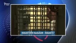 Путинна вониг аларна - гIуда, пачхьалкхан къайле ястарна - набахти