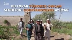 """""""Türkmen-owgan serhedini goraýarys"""""""
