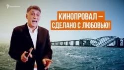«Крымский мост» – любовь или пропаганда? (видео)