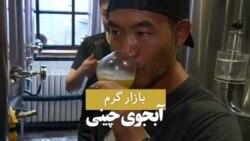 بازار گرم آبجوی چینی