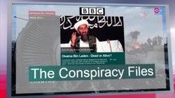 Теория заговора от BBC