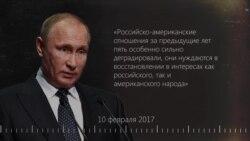 Путин и Трамп: все плохое и хорошее, что они раньше говорили друг о друге