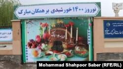 آمادگیهای شهروندان هرات برای تجلیل از جشن نوروز در این ولایت