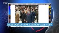 """Кадыровца сурт даьккхинарг """"кхеле"""" озийна, Магасехь """"хIума хуучу"""" зудчунна йиттина"""