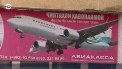 Азия: билеты из Таджикистана в Россию подорожали до $1200
