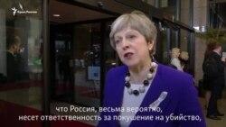 В ЕС согласились, что в отравлении Скрипаля, вероятно, виновата Россия – Тереза Мэй (видео)