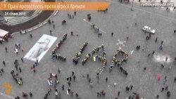 У Празі протестують проти агресії Кремля