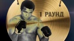Памяти Мухаммеда Али, величайшего боксера XX века