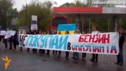 У Дніпропетровську власників авто закликали відмовитися від російського бензину