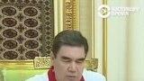 Как отдыхает президент Туркменистана?